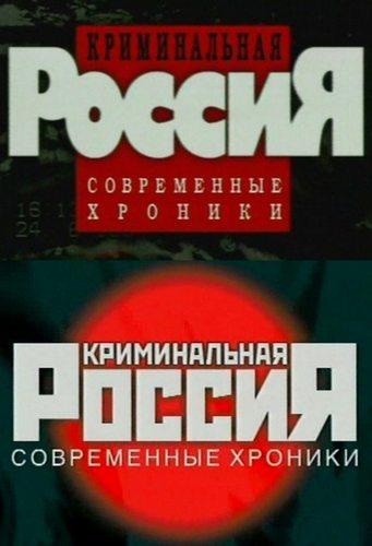 Скачать торрент фильмы криминальная россия prakard.