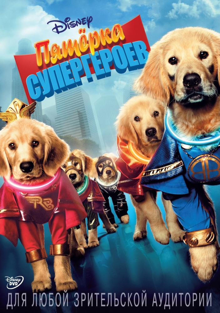 Постер к фильму пятерка супергероев
