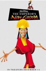 Новая Школа Императора