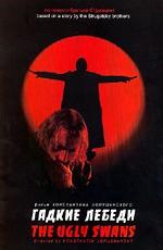Постер к фильму Гадкие лебеди