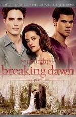 Дополнительные материалы - Сумерки. Сага. Рассвет: Часть 1 / Extras: Breaking Dawn - Part 1 (2011)