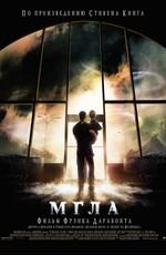 Мгла / The Mist (2007)