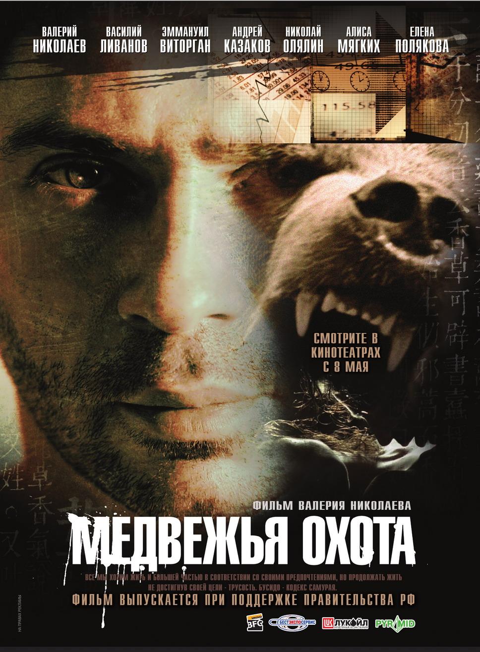 Охота на вервольфа (2009) смотреть онлайн или скачать фильм через.