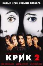 Крик 0 / Scream 0 (1997)