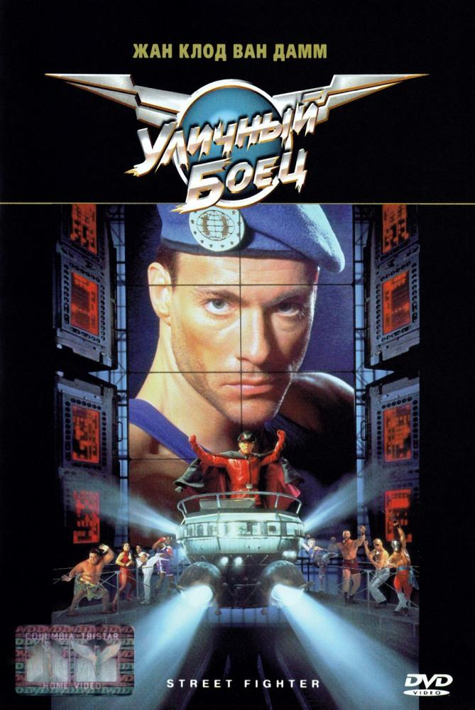 Уличный боец (1994) (Street Fighter)