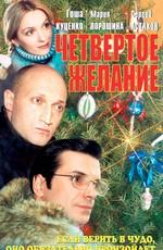 Постер к фильму Четвертое желание