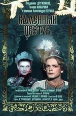 Постер к фильму Каменный цветок
