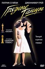 Постер к фильму Грязные танцы