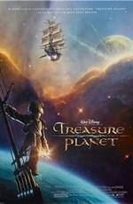 Постер к фильму Планета сокровищ