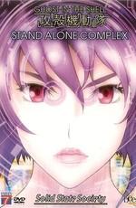 Призрак в доспехах: Синдром одиночки - Сообщество крепкого государства / Kôkaku kidôtai: Stand Alone Complex Solid State Society (2006)