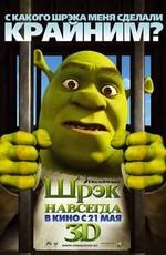 Шрэк навсегда / Shrek Forever After (2010)