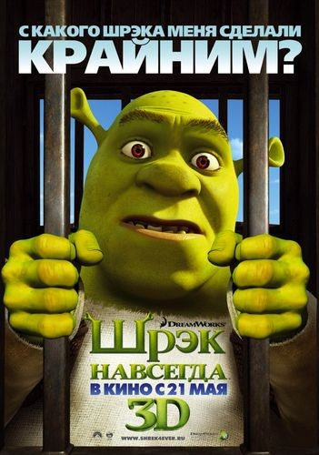 Shrek wall decals highest clarity photos