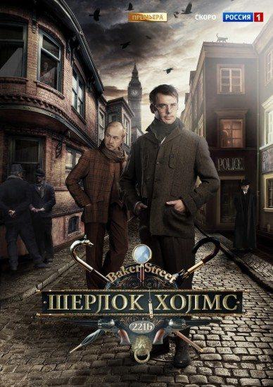 Шерлок холмс 3 сезон скачать через торрент