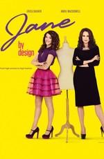 Постер к фильму В стиле Джейн