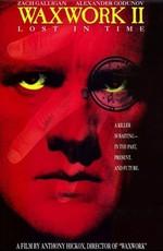 Постер к фильму Музей восковых фигур 2: затерянные во времени