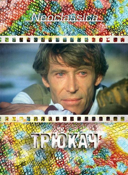 Трюкач Фильм 1980 Торрент