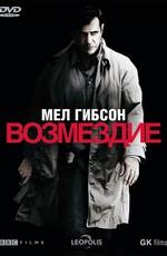 Постер к фильму Возмездие