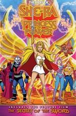Хи-Мен и Ши-Ра: Секрет Меча / Хи-Мен и Ши-Ра: Тайна меча, He-Man & She-Ra: The Secret of the Sword (1985)