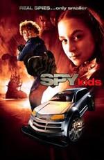 Постер к фильму Дети Шпионов