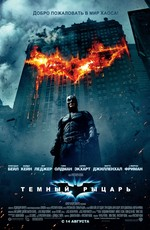 Темный рыцарь / The Dark Knight (2008)