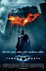 Постер к фильму Темный рыцарь