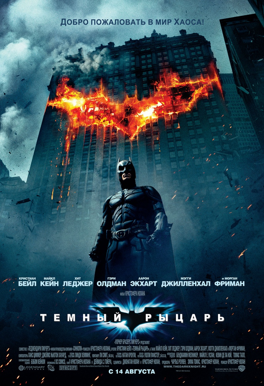 Темный рыцарь (2008) (The Dark Knight)