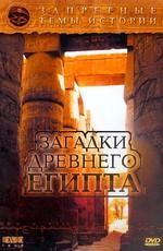 Постер к фильму Запретные темы истории. Загадки Древнего Египта