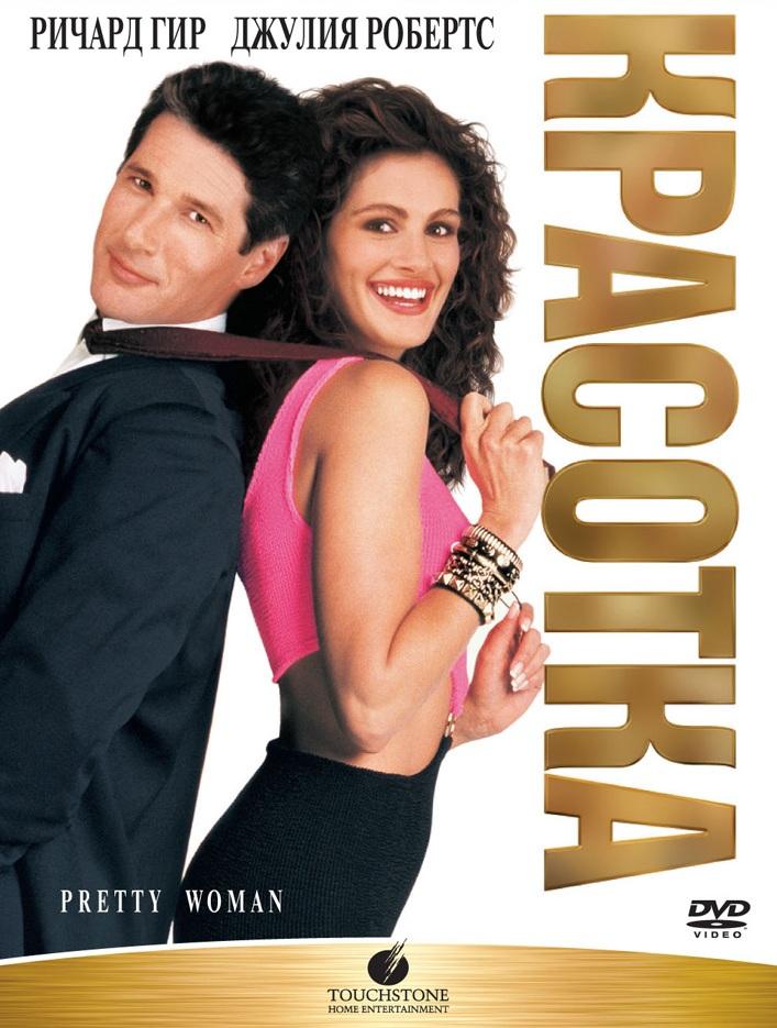 Красотка (1990) (Pretty Woman)