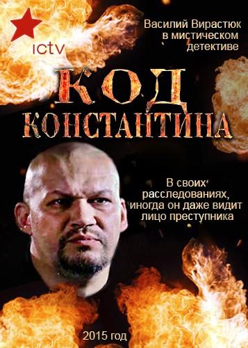 Скачать константин / constantine [1 сезон] (2014) mp4 торрент.