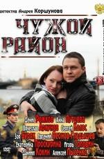 Постер к фильму Чужой район