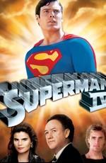 Супермен 4: В поисках мира / Superman IV: The Quest for Peace (1987)