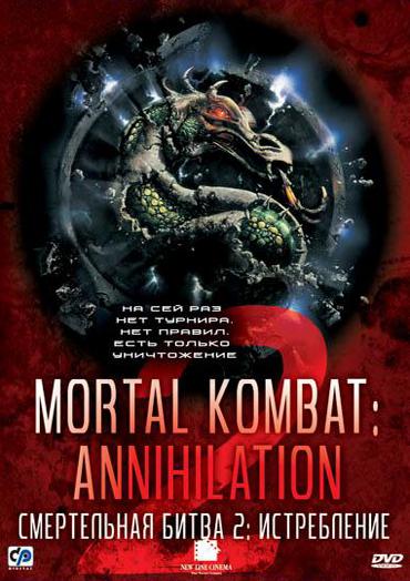 Смертельная битва 2: Истребление (1997) (Mortal Kombat: Annihilation)