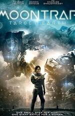 Лунная ловушка: цель - Земля / Moontrap Target Earth (2017)