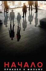 Начало: Приквел для фильму / Inception: The Cobol Job (2010)