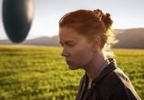 Сцена из фильма Прибытие / Arrival (2016)