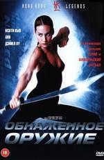 Постер к фильму Обнаженное оружие