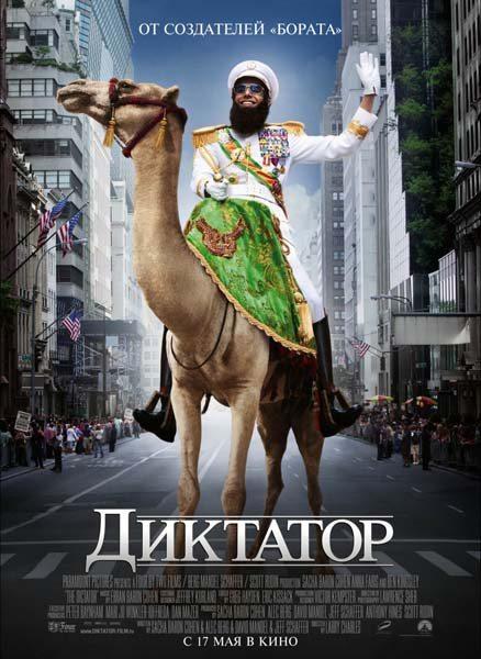 Диктатор (2012) (The Dictator)