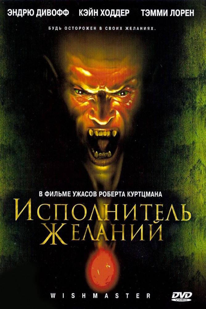 Исполнитель желаний (1997) (Wishmaster)