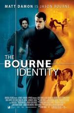Идентификация Борна / The Bourne Identity (2002)