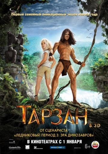 Тарзан (2014) (Tarzan)