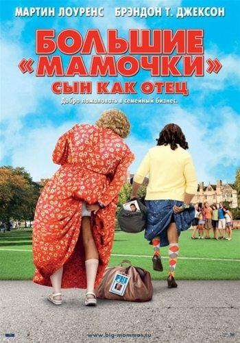 Кадры из фильма «Большие Мамочки: Сын Как Отец» / 2011