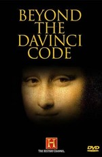 Загадка кода Да Винчи / Beyond The Da Vinci Code (2005)
