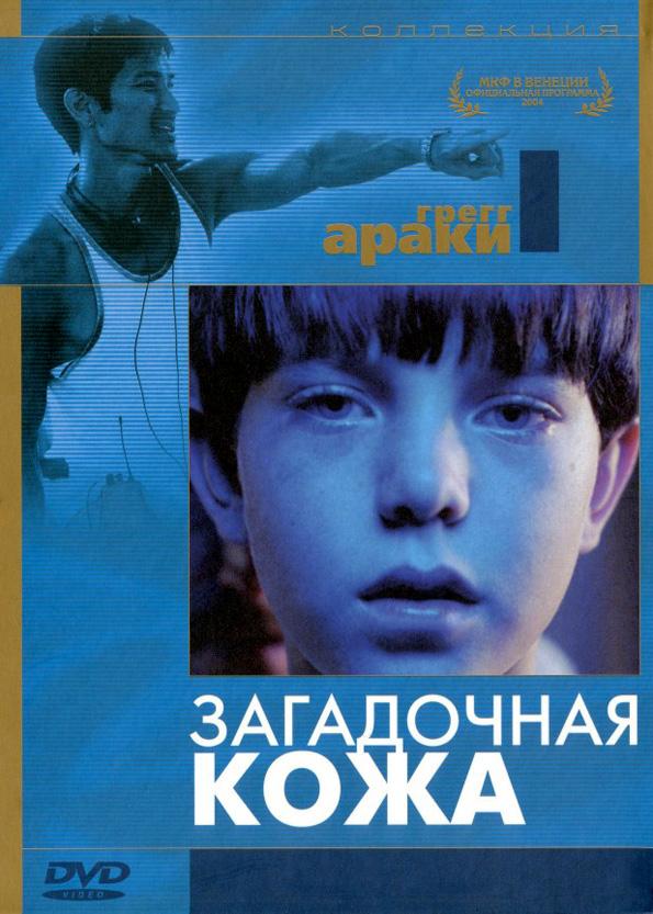 торрент художественный фильм гей