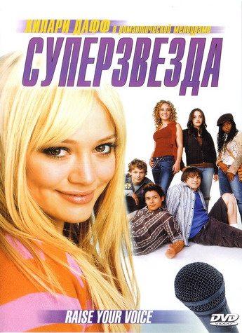 Суперзвезда (2004) (Raise Your Voice)