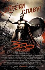 300 спартанцев (2007) (300)