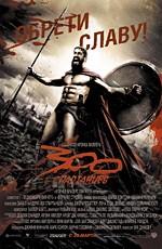 Постер к фильму 300 спартанцев