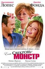 Постер к фильму Если свекровь - монстр