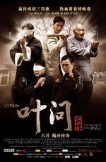 Ип Ман: Рождение легенды / Yip Man chinchyun (2010)