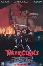 Постер к фильму Коготь Тигра