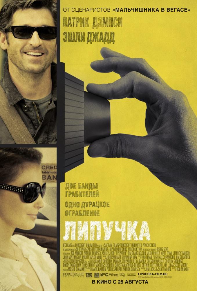 Липучка (2011) (Flypaper)